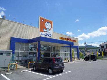 ドラッグ・ユタカ亀岡中央店の画像1