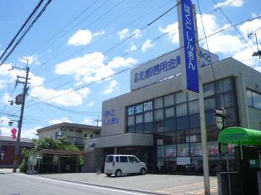 京都北都信用金庫 亀岡支店の画像1