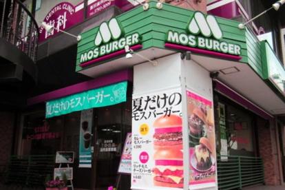モスバーガー 目黒大鳥神社前店の画像1