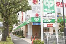 サミット善福寺店