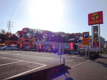 トップマート都町店の画像1