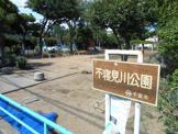 不寝見川公園