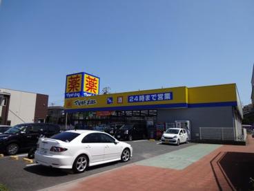 ドラッグストア マツモトキヨシ 千葉寺店の画像1
