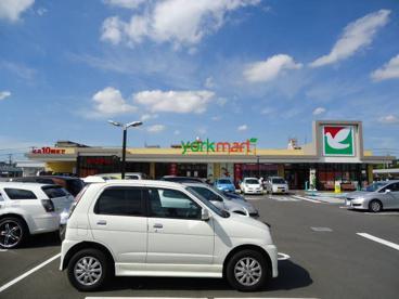 ヨークマート都町店の画像1