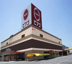 ピアゴ江南店の画像1