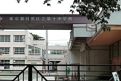 第十中学校の画像1