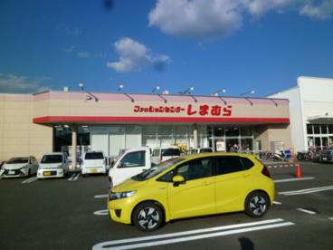 ファッションセンターしまむら亀岡店の画像1