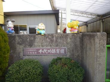 千代川保育園の画像1