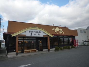 廻る寿し祭り亀岡店の画像1