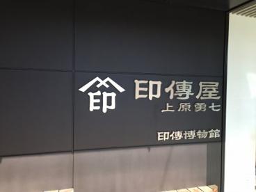 印傳屋上原勇七 本店の画像1