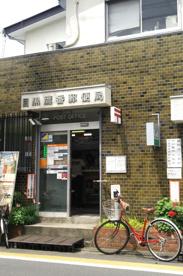 目黒鷹番郵便局の画像1
