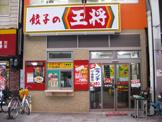 餃子の王将 南森町店