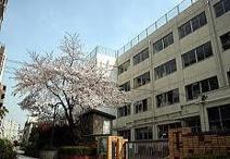 中野区立 塔山小学校