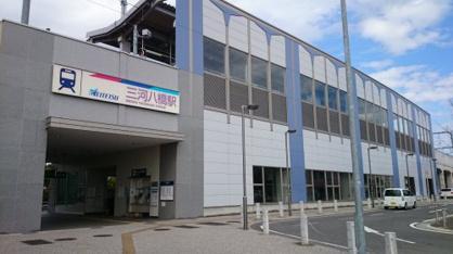 三河八橋駅の画像1