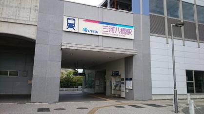 三河八橋駅の画像2