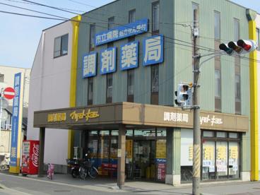 マツモトキヨシ調剤薬局 北松戸店の画像1