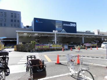 アヤハディオ大津店の画像1
