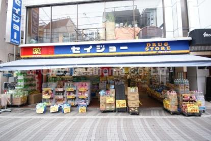 くすりセイジョー都立家政店の画像2