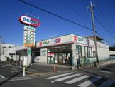 セイムス 戸塚3丁目店