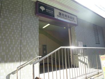 落合南長崎駅の画像1