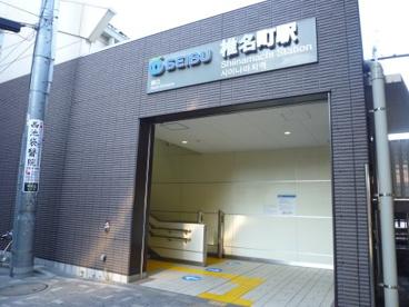 椎名町駅の画像1
