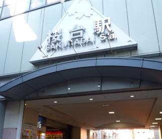 桜台駅の画像1