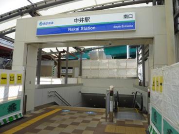 西武新宿線中井駅の画像1