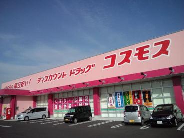 コスモス金剛店の画像1