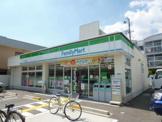 ファミリーマート西宮東町北店