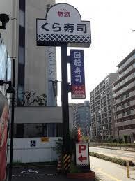 くら寿司 関目店の画像1