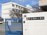 堺市立福田小学校
