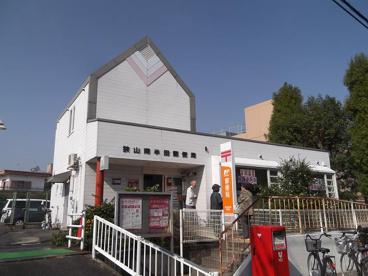 狭山南半田郵便局の画像1