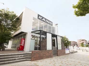 KAINO金剛店の画像1