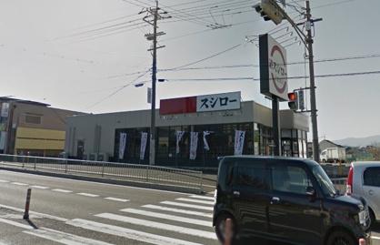 スシロー狭山店の画像1