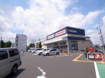 クリエイトS・D横浜六角橋店の画像1