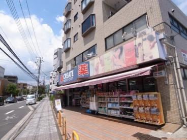 クリエイトS・D横浜神大寺店の画像1