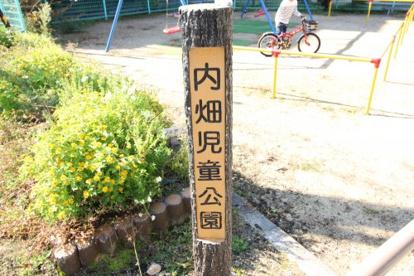 内畑児童公園の画像2