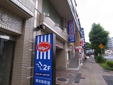 ジョナサン 横浜反町店の画像1