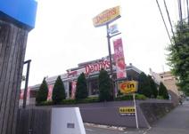 デニーズ 片倉町店
