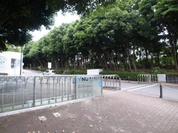 横浜国立大学の画像1