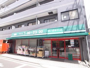 まいばすけっと三ツ沢中町店の画像1