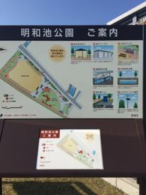 明和池公園の画像3