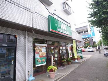 モスバーガー横浜片倉町店の画像1