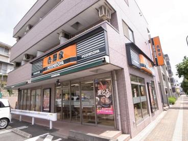 吉野家 1号線三ッ沢中町店の画像1