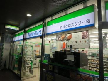 ファミリーマート渋谷クロスタワー店の画像1