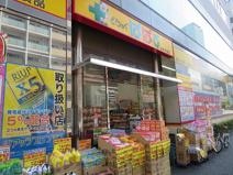 どらっぐぱぱす台東鳥越店