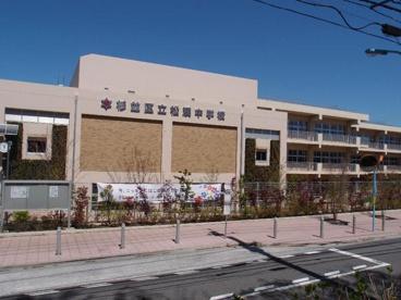 松渓中学校の画像1