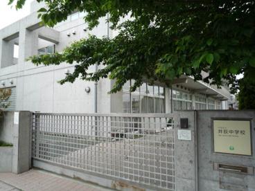井荻中学校の画像1