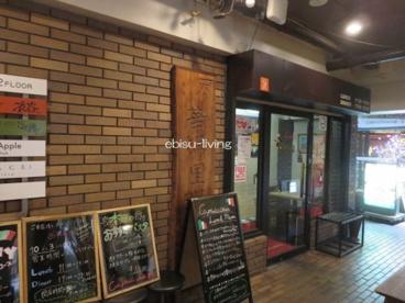 カプリチョーザ 渋谷本店 (華婦里蝶座)の画像1