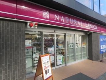 ナチュラルローソン渋谷一丁目店の画像1